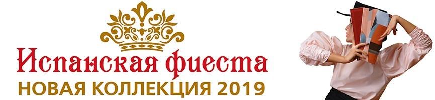 Испанская Фиеста 2019