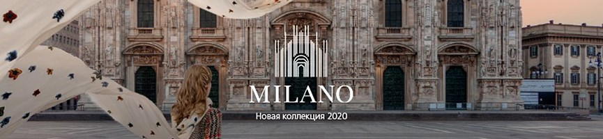 Коллекция Milano